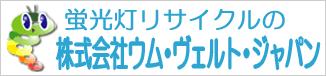 株式会社ウム・ヴェルト・ジャパン